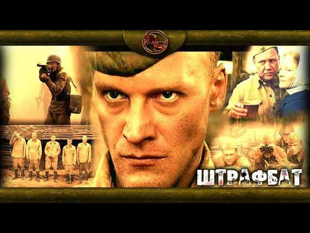 Сериал ШТРАФБАТ 2 серия 2004. Сериал военный, русский, исторический