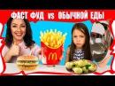 Обычная ЕДА против Фастфуд Челлендж Сравниваем С Домашней Едой Вики Шоу
