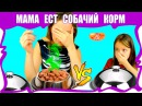 Обычная ЕДА против БИН БУЗЛД Челлендж Challenge Вики Шоу