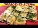 БОМБА! Закусочный Пирог из Лаваша с Грибами! Ну очень вкусно
