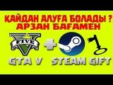 GTA 5 - АРЗАН БА