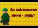 Лего зомби апокалипсис Мини - мульт
