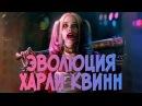Эволюция Харли Квинн на телевидении и в кино 1992-2016