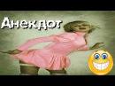 Анекдот про Наташу Ростову #11