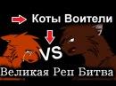 Коты Воители - ВЕЛИКАЯ РЭП БИТВА 1 - Белка Ежевичная Звезда