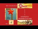 Как сделать 3D открытку на День защитника отечества!- Hand made