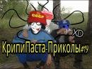КрипиПаста-Приколы19