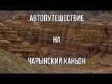 Автопутешествие на Toyota Lite Ace 3-ая серия! Каньон Чарын и горнолыжный курорт Каракол в Киргизии.