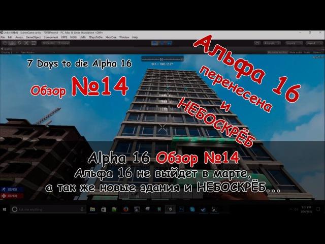 7 Days to Die Альфа 16 ► Видео №14 ►Небоскрёб, новые дома и перенос релиза Альфа 16