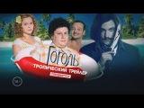 Гоголь  Спецвыпуск сериала Остров. Гоголь отдыхает