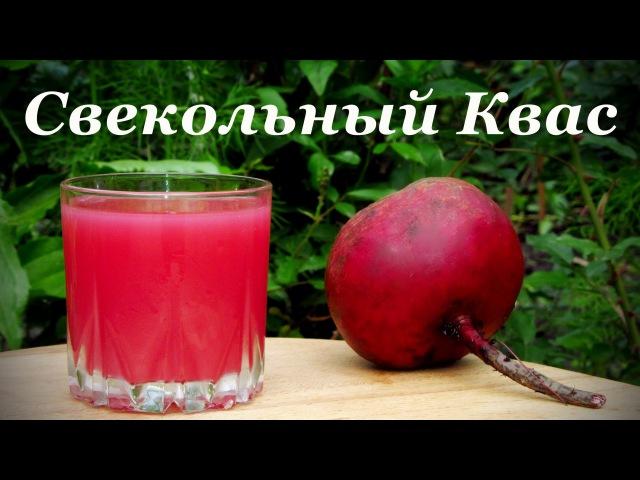 Свекольный Квас простой домашний рецепт полезный напиток