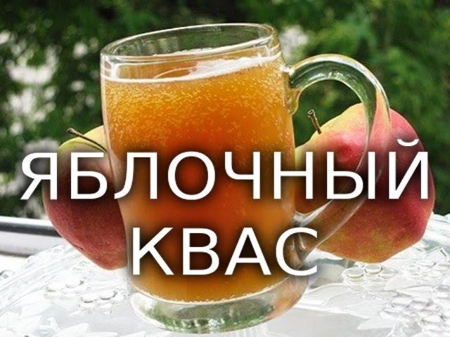 Рецепт ДОМАШНИЙ КВАС из яблочного сока
