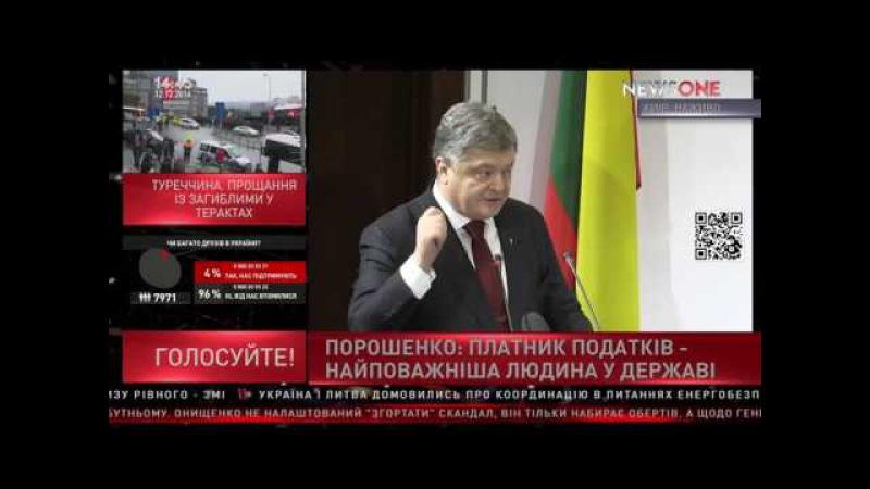 Порошенко: госпожа Грибаускайте — президент, которой не нужен перевод с украинского 12.12.16