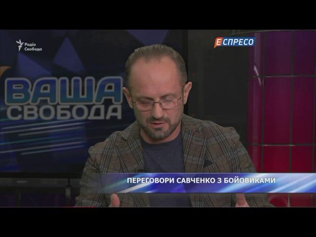 Безсмертний припустив, що Росія втемну використовує Савченко на переговорах