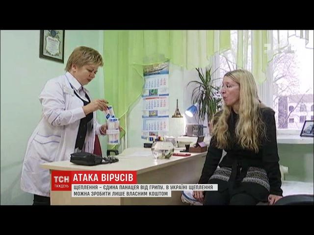 Поріг епідемії грипу перейдено у пяти областях України