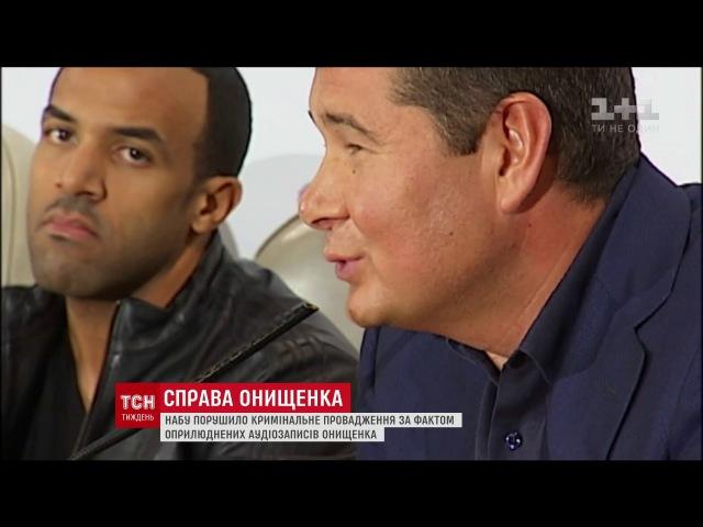 Плівки Онищенка: депутат-втікач тягне з собою на дно главу держави