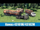 Spin Tires Камаз 43101M/43102M