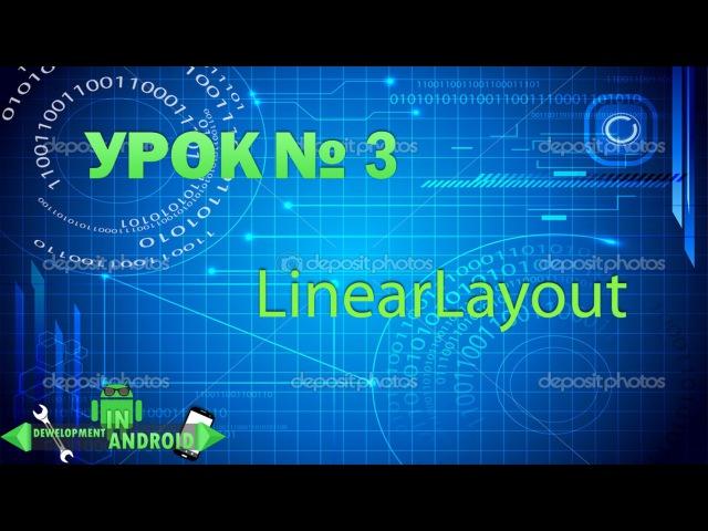 Android обучение. Урок 3. LinearLayout - особенности макетов экранов android   Android Studio