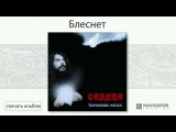 Калинов Мост - Блеснет (Сердце. Аудио)