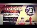 Боксерский клуб Ударник - сильная команда смелых спортсменов!