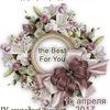 Ежегодный семинар для невест the BEST FOR YOU