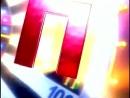 Заставка сектора Приз в программе Поле чудес ОРТ/Первый канал, 2000-2005