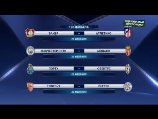 UCL 2016-17 Обзор матчей 1/8 финала 2-й день 15/02/2017