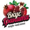 """Кафе-чайхана """"Вкус Граната"""" в Калуге"""