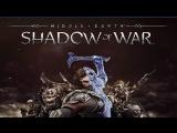 Middle-earth- Shadow of War - Официальный Анонсирующий Трейлер