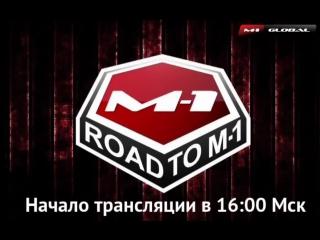 Закончена прямая трансляция Road To M-1 (live-stream ВК) 24 декабря 2016