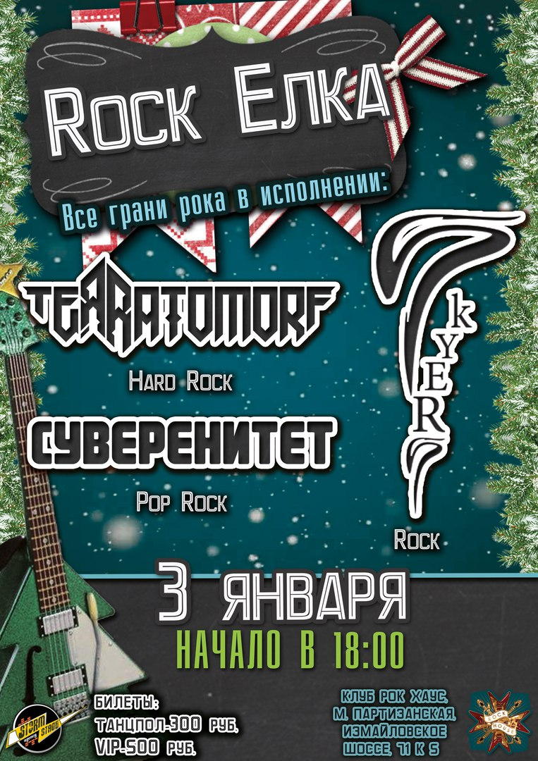 03.01 - РОК-Ёлка с TERRATOMORF - Rock House