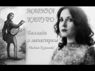 МАРИНА КАПУРО - Баллада о менестреле (Вадим Курылёв)