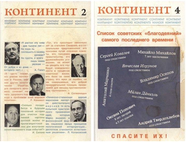 """Литературный журнал """"Континент"""" нуждается в помощи"""