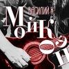 Василий К. Акустика «Мой Коэн» | 21.12.16 | Mezz