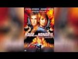 Честь и ярость 2 Враждебный захват (1993)   Rage and Honor II