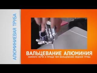 Алюминиевая труба для монтажа сплит-систем. Инновационные технологии.
