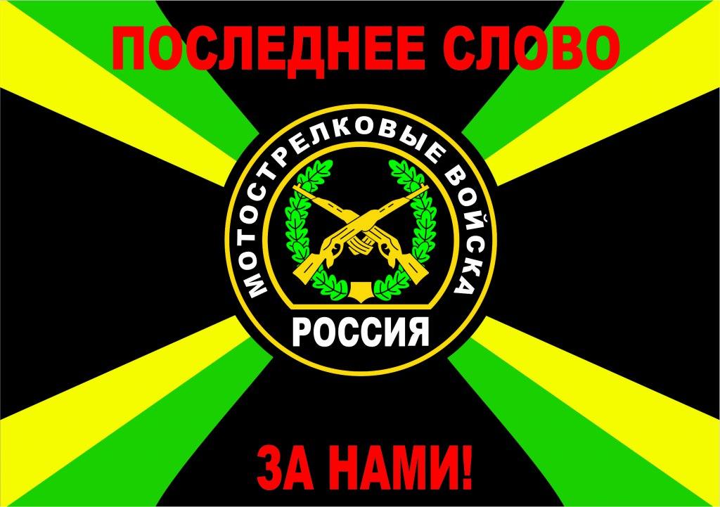 19 августа День Мотострелковых Войск.