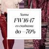 THEOUTLET.RU Интернет-магазин брендовой одежды