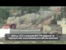 Уникальные кадры спецназ с боем прорывается к заблокированным бойцам РФ » Военное обозрение.mp4