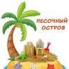 ПЕСОЧНЫЙ ОСТРОВ Ачинск