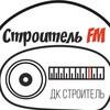 """""""СтроительFM"""""""