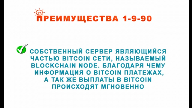 Матрицы проекта 1 9 90 Bitcoin