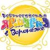 Выставка-продажа «Всероссийская ярмарка» Воронеж