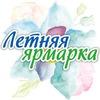 Летняя ярмарка в Ижевске | 9-13 июня
