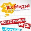 Хоббидэй | Настольные игры | Нижний Новгород