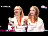 Ольга Визовская и Светлана Потрясаева, МАРИДАНС - Чемпионки мира по танцевальному шоу