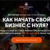 Бизнес Молодость Санкт-Петербург. #БМпитер