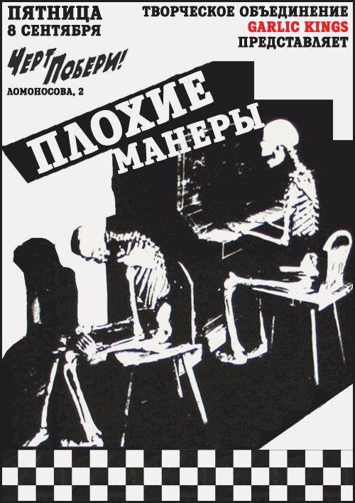 """08.09 """"Плохие манеры"""" в ЧП! Вход свободный!"""