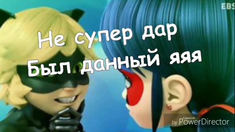 Леди баг и Супер кот песня леди добра,моя озвучка на русском!.mp4