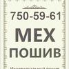 Пошив и перекрой шубы из куницы в Челябинске